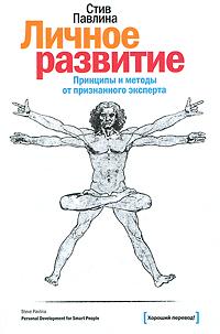 Стив Павлина. Личное развитие. Принципы и методы от признанного эксперта